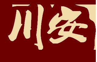 川安消防,消防认证定点生产企业